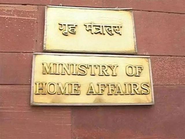 केंद्रीय गृह मंत्रालय (MHA) का सभी राज्यों और केंद्रशासित प्रदेशों को निर्देश, सर्वोच्च न्यायालय के आदेश का सख्ती से हो पालन