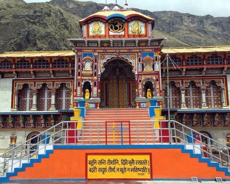 6 महीने के शीतकालीन अवकाश के बाद खुला बद्रीनाथ धाम का कपाट