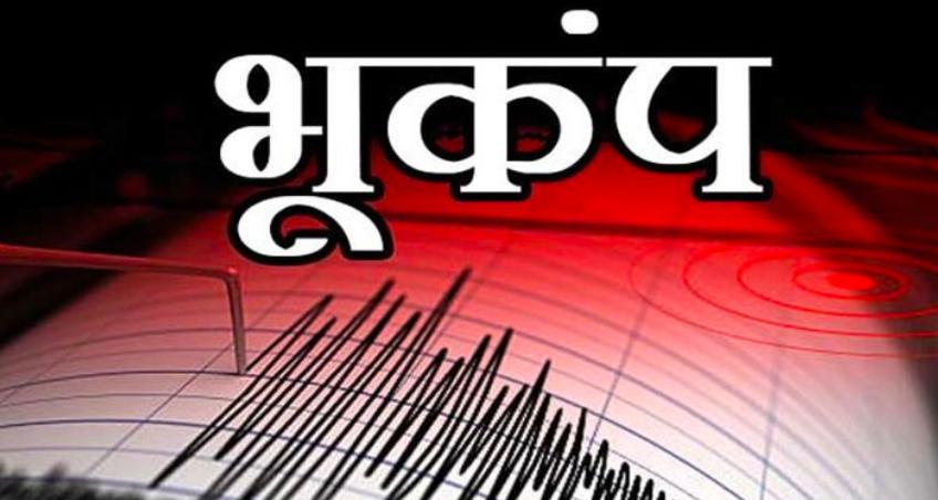 दिल्ली में भूकंप के झटके