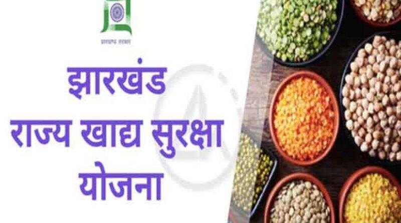 राजधानी रांची सहित राज्य भर में पंद्रह नवंबर से झारखंड राज्य खाद्य सुरक्षा योजना शुरू